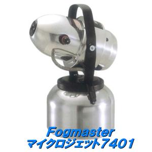 ふぉぐますたーまいくろじぇっと ふんむき Fogmaster ホテル、電車、航空機等の感染症予防対策に食品加工工場、レストラン、劇場等の殺菌剤・消臭剤散布に衛生害虫の防除、殺菌剤空間噴霧や消臭剤の散布に効果の大きいミスト機Fogmasterフォグマスターマイクロジェット7401の通信販売:テクノ株式会社製品名:フォグマスターマイクロジェット7401電圧:100V 50/60Hz 電力:2種類750W/1000Wプロ仕様タンク容量:38L 寸法:縦290×横220×高390mm 重量:39kg(750w) 45kg(1000w) 粒子径:5〜100ミクロン噴霧量:20〜250ml 噴霧機能:噴霧量を8段調整可能誰でも簡単に微粒子噴霧噴霧喫どでは不可能なほど細かい霧を発生させます。この細かい霧は風にのり隅々まで行き渡り薬剤効果を最大限まで高めます。使用方墨いたってシンプル薬液タンクに薬剤を入れて、スイッチを入れるだけ! 後は粒子径をお好みのサイズにダイヤルを廻して調整するだけです。軽量コンパクトで強靭なアルミボディ採用! 軽量なので持ち運びも容易、作業中の作業者の負担も軽減できます。錆に強く強靭なアルミボディ、アルミタンクを採用する事により耐久性、耐薬性UP薬液タンクに散布する薬剤を入れ、本体をセットしスイッチをON-OFFするだけの簡単操作。 殺菌剤、殺虫剤・消臭剤のいずれにも使用でき、バルブを回すだけで噴霧量調節ができる簡単操作が可能です。殺虫剤/飲食店、倉庫、オフィス、食品工場、宿泊施設、病院、一般家庭などの殺虫 (ゴキブリ駆除、飛翔昆虫駆除、ノミダニ駆除、{ULV専用乳剤の噴霧がお薦めです。})消臭剤/飲食店、倉庫、オフィス、食品工場、宿泊施設、病院、介護施設、一般家庭などの消臭(食べ物の臭い、宴会場などの宴会後の臭い、糞尿の臭い、タバコ臭いなど)殺菌剤/病院、介護施設、老人介護施設、オフィス、一般家庭、製造工場などの殺菌ホテル、電車、航空機等の感染症予防対策に食品加工工場、レストラン、劇場等の殺菌剤・消臭剤散布に衛生害虫の防除、殺菌剤空間噴霧や消臭剤の散布に効果の大きいミスト機Fogmasterフォグマスターマイクロジェット7401の通信販売:テクノ株式会社