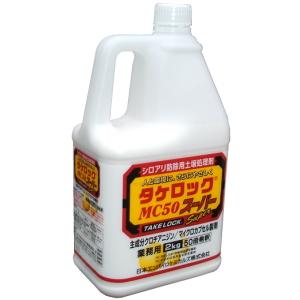 たけろっく|しろありくじょ|じょうろさんぷ|どしょうしょりざい|ぎょうむよう|すいせい|人やペット(犬、猫など)には影響しない普通物の殺虫剤シロアリに確実に効くシロアリ防除用土壌処理剤タケロックMC50スーパーの業務販売:テクネットストア製品名:タケロックMC50スーパー成分:クロチアニジン25%内容量:2kg稀釈倍率:50倍適用:シロアリの防除・駆除(土壌処理用)製造元/日本エンバイロケミカル株式会社(社)日本木材保存協会認定薬剤 A−4245 (社)日本しろあり対策協会認定薬剤 第3512号 タケロックMC50スーパーの強い効力!シロアリに確実に効く!シロアリの神経をマヒさせ強い殺蟻効力を発揮します。クロチアニジンはネオニコチノイド系の最先端薬剤。シロアリの神経伝達部分に作用し神経をマヒさせる為、強い殺蟻力と高い安全性を発揮します。シロアリに気づかれず駆除します。虫が嫌がる成分を含まないためシロアリに気づかれることなく有効成分が付着し確実に駆除します。(忌避性がありません)タケロックMC50スーパーの有効成分の高い持続性と広がる効力!マイクロカプセル化により、有効成分の持続性をアップ。さらにシロアリの体に付着したカプセルがグルーミング(体を舐め合う行動)によって他のシロアリにもくっつき効果が広がります。タケロックMC50スーパーは人に優しい。人やペット(犬・猫など)には影響しない。人やペット脊髄動物には安全です。クロチアニジンはシロアリの神経伝達部分(ニコチン性アセチルコリン受容体)に作用し、神経をマヒさせて死亡させます。しかし神経伝達部分(受容体)の構造が異なるため、人やペットなどの脊髄動物には影響がありません。タケロックMC50スーパーのクロチアニジンは毒物・劇物ではなく普通物です。クロチアニジンは安全性が極めて高く散布直後であっても人体への影響はほとんでありません。ラットを用いた実験ではクロチアニジンの急性経口毒性(LD50)は5000以上と食塩よりも毒性が低いとされています。安全性の高さはほかの薬剤を圧倒しています。タケロックMC50スーパーは薬剤が外部に露出しないのでさらに安全。人に優しいマイクロカプセル。もともと空気中に拡散しにくいクロチアニジンを独自の技術でマイクロカプセル化。薬剤が環境中に露出するリスクをよりいっそう低減し、安全性をさらに高めます。万一直接触れても人体への影響はほとんどありません。タケロックMC50スーパーは安心・快適。空気を汚さない、ニオイがほとんどない。蒸発しにくいため空気中に拡散しない。クロチアニジンは超低臭性で不快な臭いがほとんどありません。しかも極めて蒸発しにくいため、住居内や庭などの空気中にほとんど拡散しません。科学物質は温度によって蒸発のしやすさ(飽和蒸気圧)が決まっており、例えばクロチアニジンが1g蒸発しているとすれば、キログラムやトンという膨大な単位で蒸発している有効成分もあります。施工後もずっと安心。クロチアニジンは安全性が極めて高く散布後長期で居住しても人体への影響はほとんどありません。一生涯にわたって摂取しても健康に害を及ぼさない量を動物実験等を求められたADI(一日摂取許容量)という指標からもクロチアニジンの長期安全性が実証されています。タケロックMC50スーパーは環境への負荷を徹底的に削減。雨や地下水で流れにくい。雨や地下水の影響で有効成分が流れ出し他の部分までしみ込んでしまうことがあります。マイクロカプセル化により土壌への残効性を高め、雨水などで有効成分が環境中に流出するのを低減します。人やペット(犬、猫など)には影響しない普通物の殺虫剤シロアリに確実に効くシロアリ防除用土壌処理剤タケロックMC50スーパーの業務販売:テクネットストア