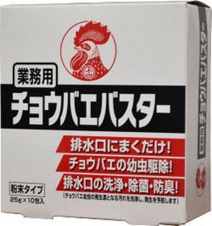 ちょうばえばすたー|はえかくじょ|よくちゅうくじょざい|排水口や風呂場、トイレのチョウバエ駆除に!チョウバエ駆除と同時に排水口の洗浄・除菌・防臭効果もあります。チョウバエ退治・コバエ・蚊対策チョウバエバスターの通信販売:テクネットストア、25g×10袋チョウバエ駆除+排水口の洗浄除菌|殺虫成分と漂白成分のW効果。水回りで発生するチョウバエ幼虫を確実に殺虫。チョウバエの発生源対策として、汚れを洗浄し除菌防臭効果できれいな状態を維持。発泡成分を配合しているので成分が隅々まで行き渡ります。排水口や風呂場、トイレのチョウバエ駆除に!チョウバエ駆除と同時に排水口の洗浄・除菌・防臭効果もあります。チョウバエ退治・コバエ・蚊対策チョウバエバスターの通信販売:テクネットストア