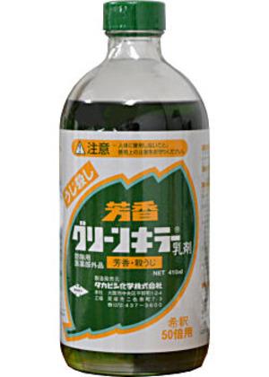 ほうこうぐりーんきらー|はえかくじょ|ようちゅうくじょざい|芳香消臭効果のある汲み取りトイレのうじ殺し!オルトジクロロベンゼンによる殺虫力が優れ、芳香、ハエ幼虫の駆除(うじ殺し)を兼ねたタイプの芳香グリーンキラー乳剤の通信販売:テクネットストア。 特殊香料とクロロフィルの配合によって、優れた芳香を有するグリーンの乳剤です。オルトジクロロベンゼンによる殺虫力が優れ、芳香・殺うじをかねたタイプの商品です。トイレの材質がプラスチックの場合、芳香グリーンキラーは、ご使用できません。(ヒビが入る恐れがあります)芳香消臭効果のある汲み取りトイレのうじ殺し!オルトジクロロベンゼンによる殺虫力が優れ、芳香、ハエ幼虫の駆除(うじ殺し)を兼ねたタイプの芳香グリーンキラー乳剤の通信販売