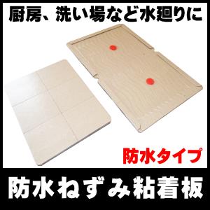 ぷろだぶるぴー|ねずみくじょ|ねんちゃくしーと||ねずみ粘着板PRO−WP|格安防水タイプのネズミ駆除用粘着板のPRO−WP||格安防水タイプのネズミ駆除用粘着板のPRO−WPの通信販売|激安!お買い得です。粘着シートは沢山敷き詰めれば捕獲率が上がります。PRO−WPを大量に敷き詰めて確実に捕獲しましょう!飲食店の厨房や客席、一般家庭の台所、倉庫、オフィスなどで夜間に敷き詰めて下さい。こんなに安いのに防水タイプ!防水仕様 (ただしPROBOARDなどよりは弱い防水です。)スリット入りで折りたたみも可能です。安くても粘着剤は波上塗布で捕集率もUPしています。側面に沿って縦横交互に間隔をおかずに詰めて一箇所に3〜5枚を目安に(多いほど効果的)ネズミの出入り口、かじられた所、糞のある所に設置します。格安防水タイプのネズミ駆除用粘着板のPRO−WPの通信販売