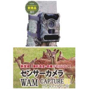 せんさーかめらわむきゃぷちゃー02|どうぶつたいさく|きひざい|かめら|WAM CAPTURE02||広角レンズ搭載で撮影角度100度!日本語表示機能搭載の人気モデル・野生動物の調査・対策に!野生動物のさまざまな調査用として! 赤外線カメラによる自動撮影センサーカメラ。人が操作をしなくてもセンサー範囲内の温度と動作に反応して、自動的にシャッターを切るセンサーカメラ。各種野生動物の調査用としてとても有効です。センサーカメラワムキャプチャー02WAM CAPTURE02の通信販売:テクノ株式会社製品名:センサーカメラワムチャプチャー02サイズ:幅9.8×高さ13.1×奥行き7.7cm重量:310g 最大画素数:1200万画素 保存方法:SDカード(別売・最大32GBまで対応)電源:単3電池×4もしくは8本(別売り)撮影可能角度:100度センサー反応距離:約20m保障期間:1年間 販売元:ファームエイジ株式会社野生動物のさまざまな調査用として!赤外線カメラによる自動撮影センサーカメラ人が操作をしなくてもセンサー範囲内の温度と動作に反応して、自動的にシャッターを切るセンサーカメラ。各種野生動物の調査用としてとても有効です。当社のセンサーカメラは日中はカラー画像、夜間は赤外線LEDフラッシュによるモノクロ画像で、静止画、動画を撮影します。撮影時の日時、気温、月の満ち欠けも記録しますので、生息・生態調査などでの試料としても活用できます。また複数台のカメラを使用しての調査では、個々のカメラに個別の名称を設定できますので撮影画像と撮影場所の確認が容易に行えます。広角レンズ搭載で撮影可能角度100度!日本語表記でかんたん操作!LEDライト増量で夜間撮影がより鮮明に!15m先まで撮影可能 静止画&動画OK!(HD動画):静止画と動画の撮影が可能なタイプで日中はカラー、夜間は赤外線によるモノクロで撮影されます。撮影可能角度は100度!NO-GLOW機能:夜間撮影時のフラッシュを不可視光線(人や動物の目に見えない波長)で行う機能です。日本語表示機能:画面表示される文字がすべて日本語表記になります。インターバル撮影機能:一定間隔で静止画を撮影し、時間経過による変化を記録するための機能です。連続撮影機能:静止画を5枚まで連続撮影できます。トリガースピード:赤外線センサーが感知してからシャッターを切るまでの時間は1秒以内です。モニター内臓:ディスプレイモニター内臓デ撮影したデータをその場で確認するなどが出来ます。広角レンズ搭載で撮影角度100度!日本語表示機能搭載の人気モデル・野生動物の調査・対策に!野生動物のさまざまな調査用として! 赤外線カメラによる自動撮影センサーカメラ。人が操作をしなくてもセンサー範囲内の温度と動作に反応して、自動的にシャッターを切るセンサーカメラ。各種野生動物の調査用としてとても有効です。センサーカメラワムキャプチャー02WAM CAPTURE02の通信販売:テクノ株式会社
